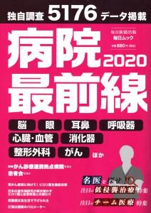 病院最前線2020_1_表紙